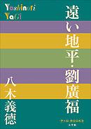 P+D BOOKS 遠い地平・劉廣福