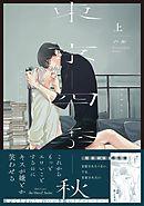 東京 ─四季─