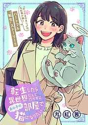 転生したら異世界なんて行かずにあの子の部屋で猫になりたい