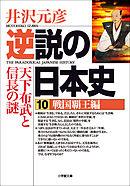 逆説の日本史10 戦国覇王編/天下布武と信長の謎