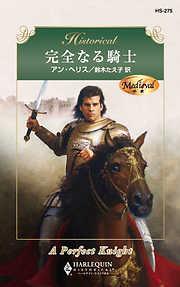 完全なる騎士