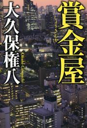 賞金屋-電子書籍