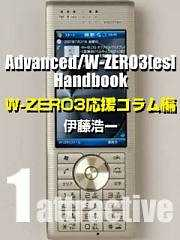 Advanced/W-ZERO3[es]  Handbook<分冊版>