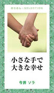 小さな手で大きな幸せ