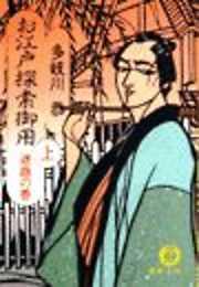 お江戸探索御用(電子復刻版)