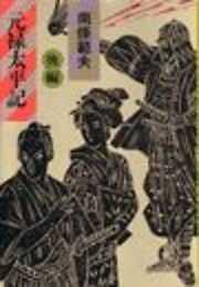 元禄太平記(後編)(電子復刻版)