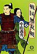 戦国無双剣(上)(電子復刻版)