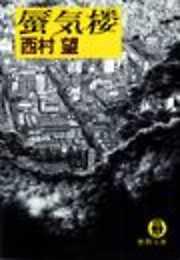 蜃気楼(電子復刻版)-電子書籍