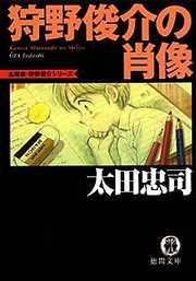 狩野俊介の肖像-電子書籍