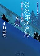 栄次郎江戸暦 浮世唄三味線侍