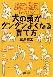 犬の頭がグングンよくなる育て方-電子書籍