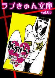 ラブきゅん文庫vol.5