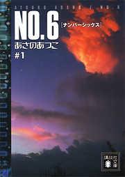 NO.6〔ナンバーシックス〕-電子書籍