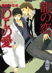 龍の恋、Dr.の愛 龍&Dr.(1)