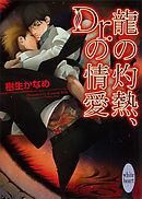 龍の灼熱、Dr.の情愛 龍&Dr.(4)