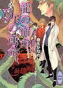 龍の宿命、Dr.の運命 龍&Dr.(10)