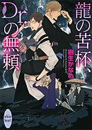 龍の苦杯、Dr.の無頼 電子書籍オリジナルショートストーリー付き 龍&Dr.(24)