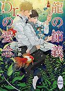 龍の節義、Dr.の愛念 電子書籍特典ショートストーリー付き 龍&Dr.(29)