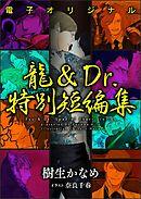 【電子オリジナル】龍&Dr.特別短編集 電子書籍特典付き