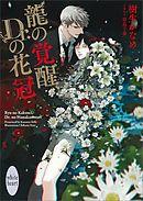 龍の覚醒、Dr.の花冠 電子書籍特典付き 龍&Dr.(36)