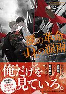 龍の革命、Dr.の涙雨 龍&Dr.(38) 【電子特典付き】