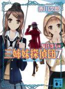 三姉妹探偵団(7) 駈け落ち篇
