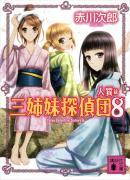 三姉妹探偵団(8) 人質篇