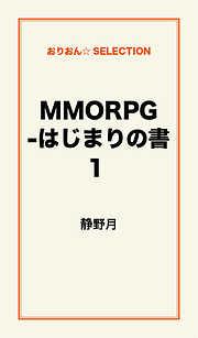 MMORPG -はじまりの書-電子書籍