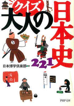 クイズ大人の日本史221