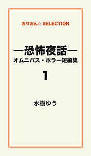 ―恐怖夜話―オムニバス・ホラー短編集1
