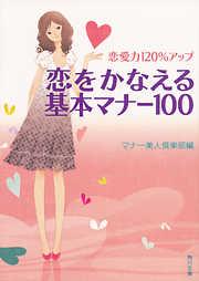 恋愛力120%アップ 恋をかなえる基本マナー100