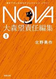 NOVA【分冊版】