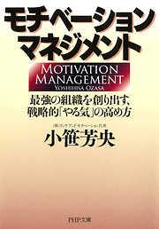 モチベーション・マネジメント 最強の組織を創り出す、戦略的「やる気」の高め方