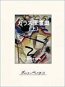 ガラス玉演戯(上)