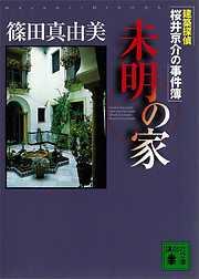 建築探偵桜井京介の事件簿 未明の家