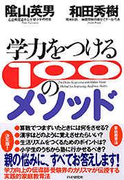 学力をつける100のメソッド-電子書籍