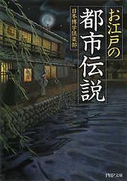 お江戸の「都市伝説」
