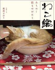 ねこ鍋 みちのく猫ものがたり1 おらほの猫ら