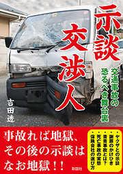 示談交渉人交通事故の恐るべき舞台裏