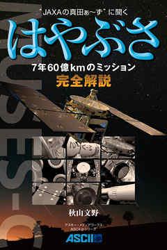 """JAXAの真田ぁ~ず""に聞く 「はやぶさ」7年60億kmのミッション完全解説"