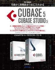 【電子書籍版】基礎から新機能までまるごとわかるCUBASE5/CUBASE STUDIO5・4.新機能を使用したピッチ補正およびタイミング補正