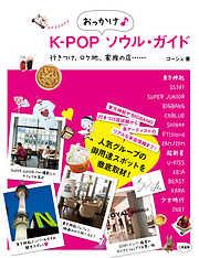 K-POP おっかけ♪ソウル・ガイド-電子書籍