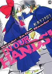 In Our Hands!-電子書籍