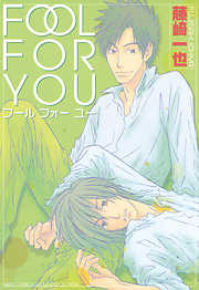 FOOL FOR YOU-電子書籍