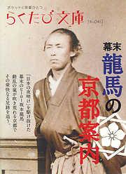 幕末 龍馬の京都案内-電子書籍