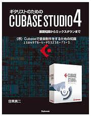 【電子書籍版】ギタリストのためのCUBASE STUDIO4【分冊版】〈1〉Cubaseで音楽制作をするための知識 基礎知識からミックスダウンまで
