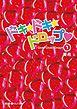 ドキ☆ドキ☆ドロップ-電子書籍