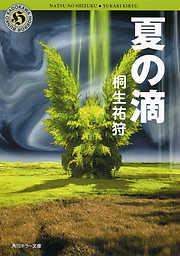 夏の滴-電子書籍