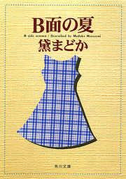 B面の夏-電子書籍