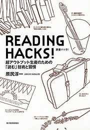 READING HACKS!-電子書籍